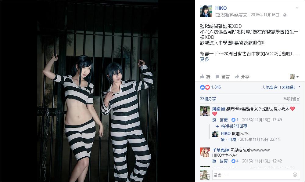 Facebook發文(Hiko-2)