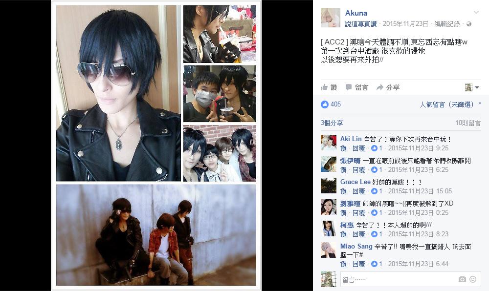 Facebook發文(Akuna-1)