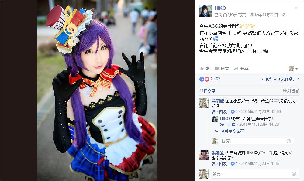 Facebook發文(Hiko-4)