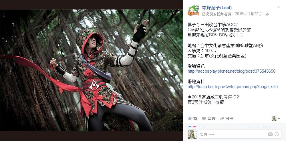 Facebook發文(森野葉子-1)
