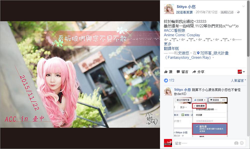 Facebook發文(史迪悠-1)