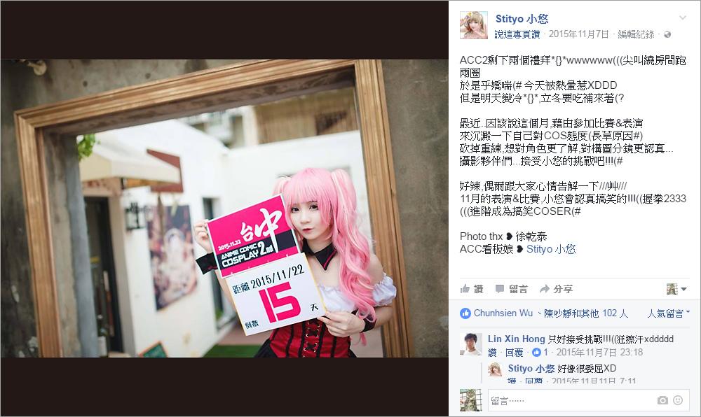 Facebook發文(史迪悠-2)