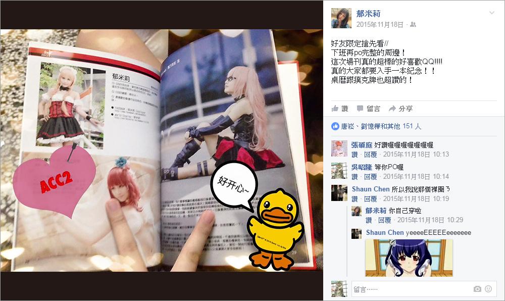 Facebook發文(郁米莉-2)