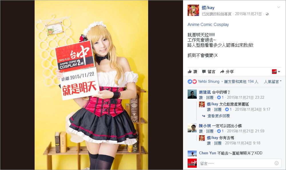 Facebook發文(蝶-2)