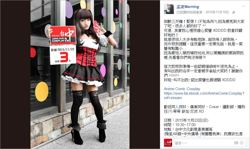 Facebook發文(孟凌-3)