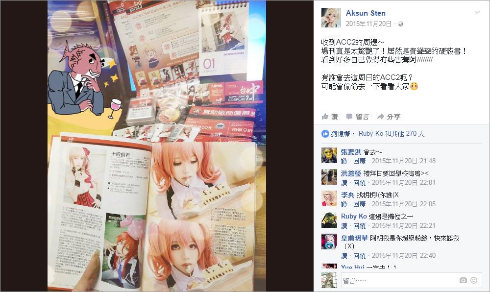 Facebook發文(十殿枂君-1)