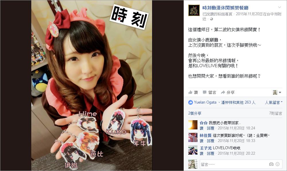 Facebook發文(時刻動漫休閒娛樂餐廳-1)