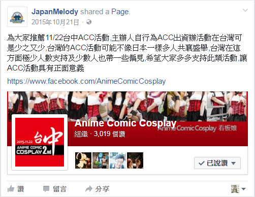 Facebook發文(JapanMelody-1)