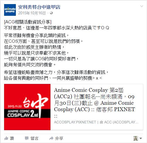 Facebook發文(安利美特台中逢甲店-1)