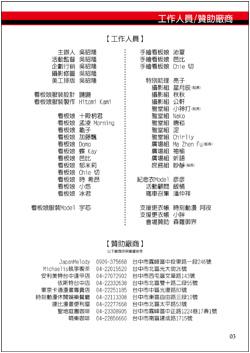 ACC2場刊(P.03)