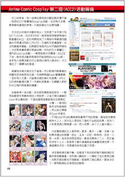 ACC2場刊(P.08)