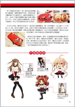 ACC2場刊(P.11)