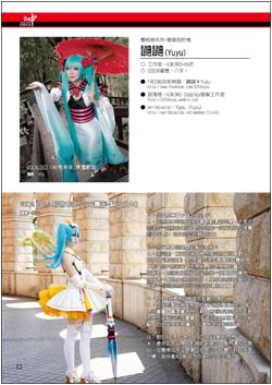 ACC2場刊(P.12)