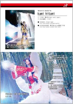 ACC2場刊(P.13)