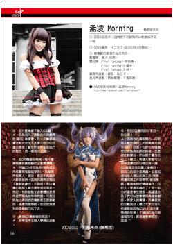 ACC2場刊(P.16)