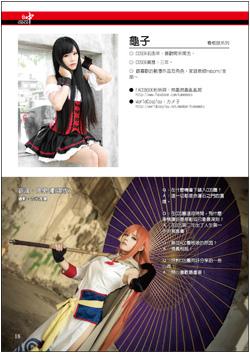 ACC2場刊(P.18)
