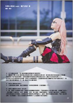 ACC2場刊(P.29)