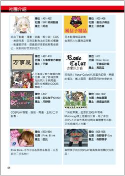 ACC2場刊(P.46)