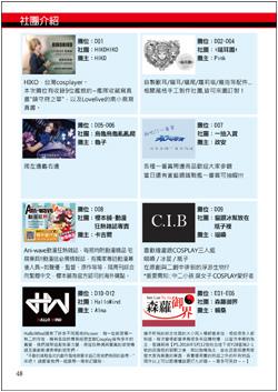 ACC2場刊(P.48)