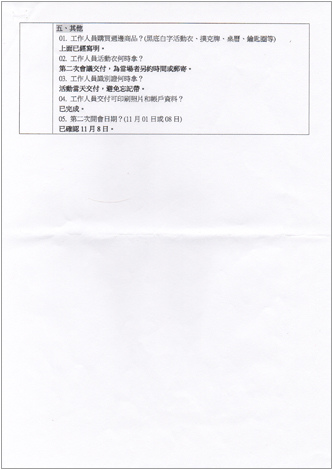 ACC2第一次會議紀錄電腦版-3