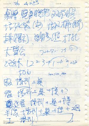 20151016會議筆記-1