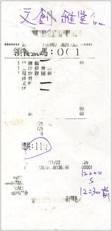 20151122黃師傅燒臘點菜單