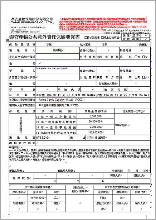 泰安產物保險公共意外責任保險要保書
