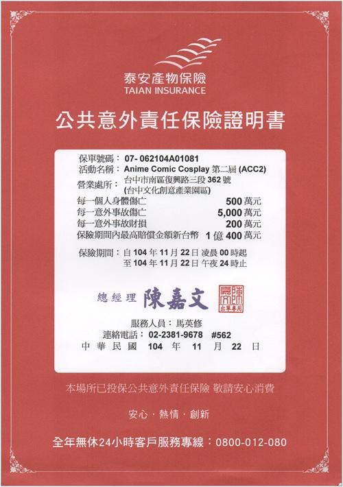 泰安產險公共意外責任保險證明書