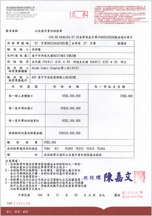 泰安產險公共意外責任保險保險單