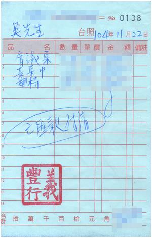 義豐簽收單