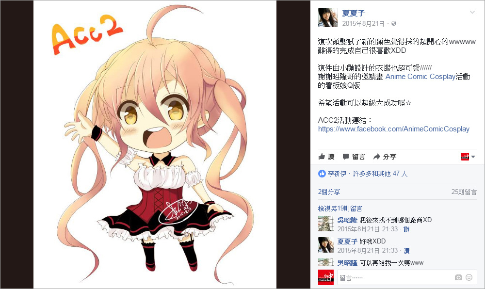 Facebook發文(小夏-1)