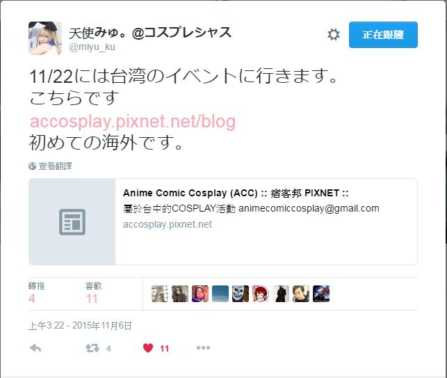 Twitter發文(天使みゅ。-1)