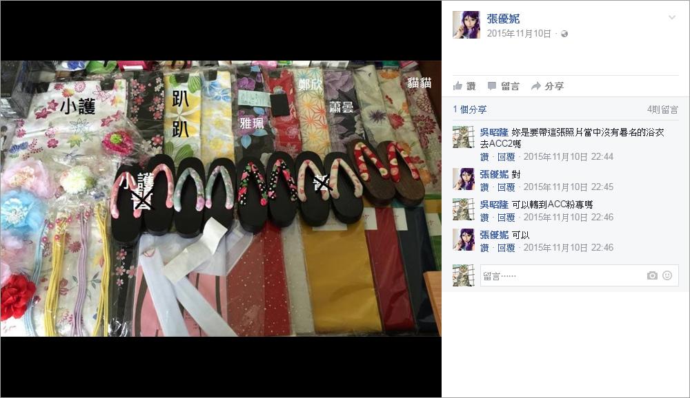 Facebook發文(優妮-1)