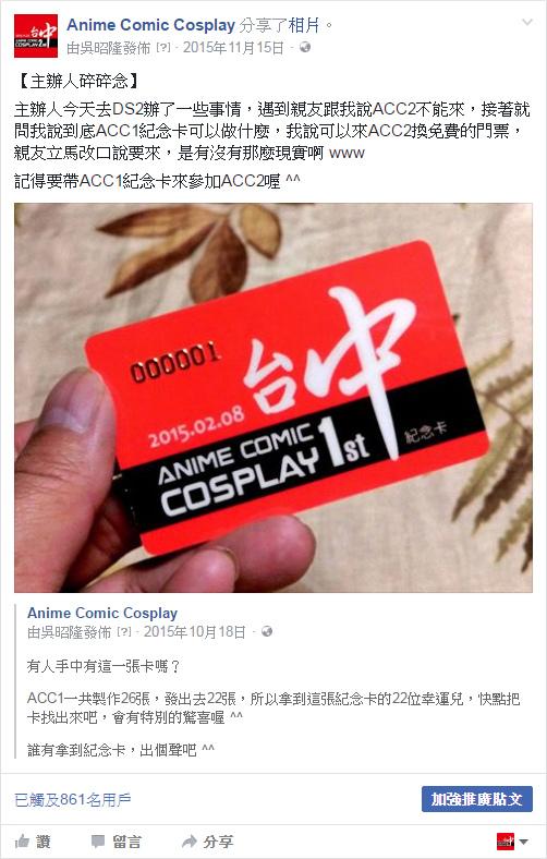 ACC1紀念卡免費兌換ACC2門票