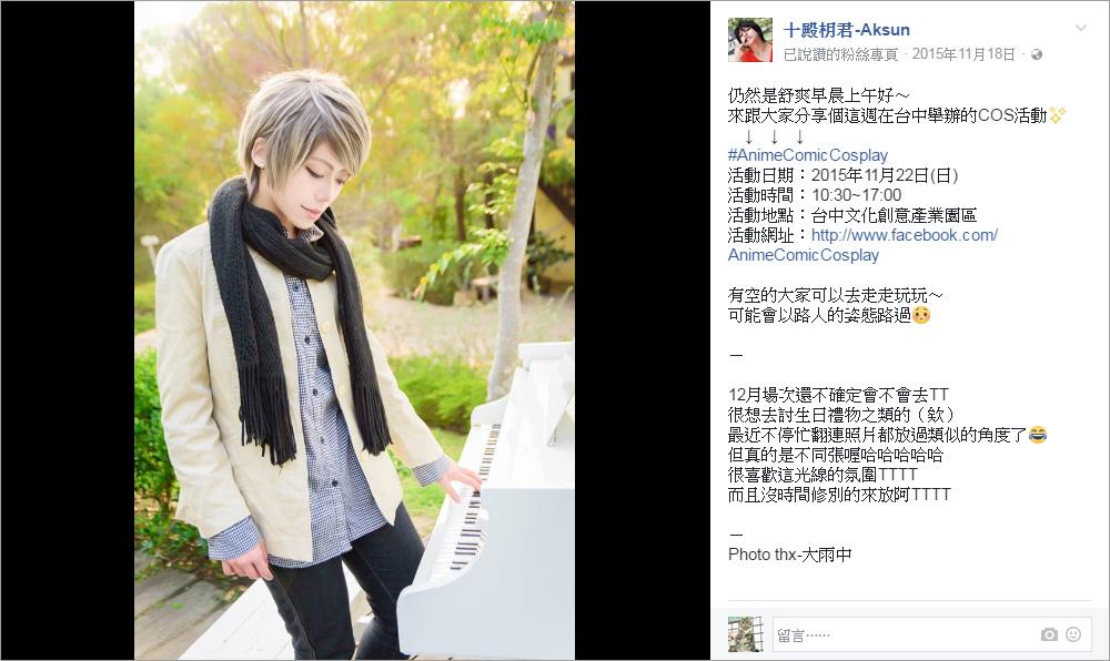 Facebook發文(十殿枂君-2)