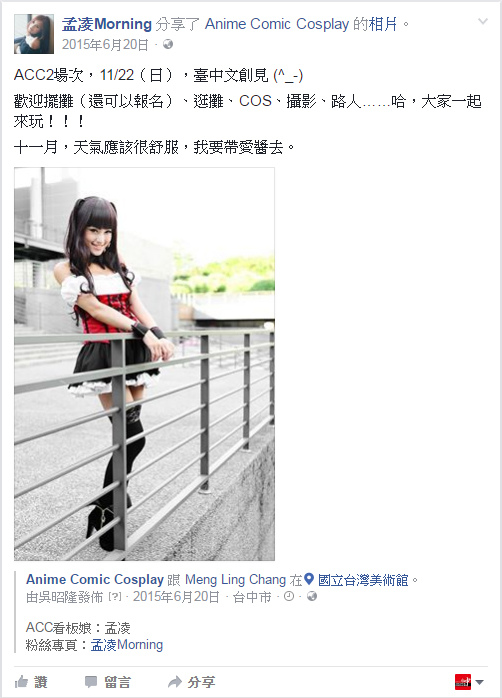 Facebook發文(孟凌-1)