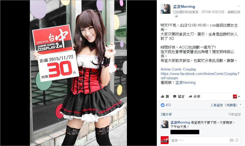 Facebook發文(孟凌-2)