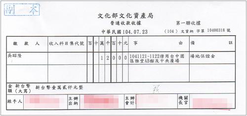 文化部文化資產局收據(保證金)