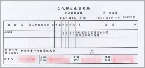 文化部文化資產局收據(電費)