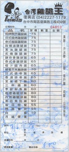 台灣雞腿王點菜單