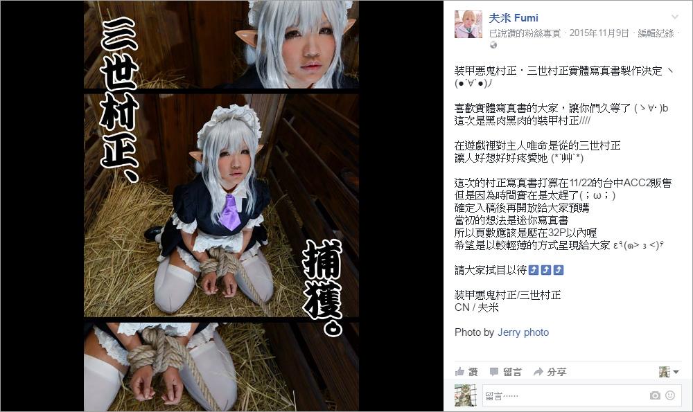 Facebook發文(夫米-2)
