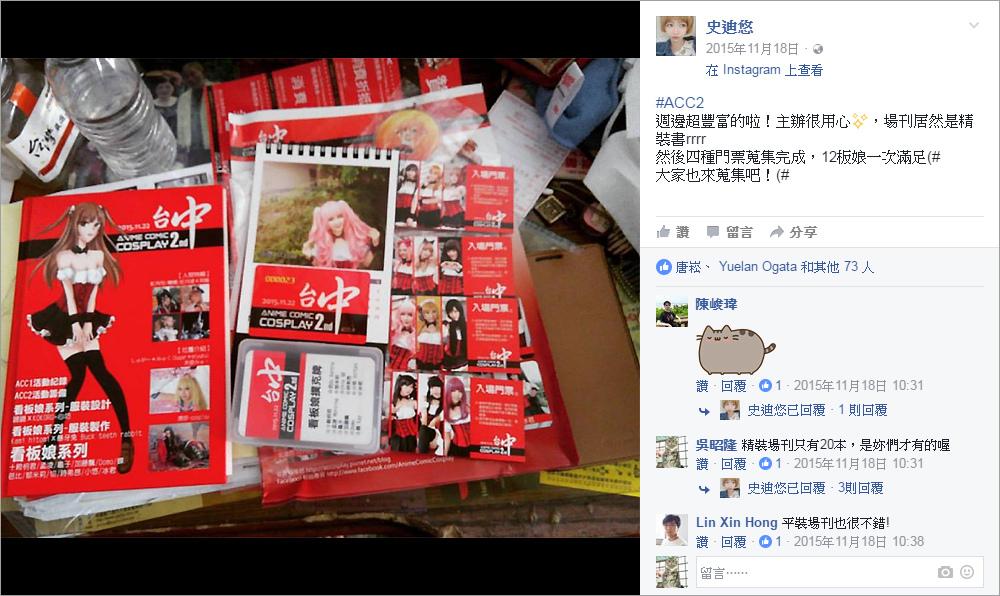 Facebook發文(史迪悠-4)