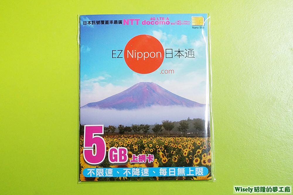 EZ Nippon日本通5G上網卡(正面)