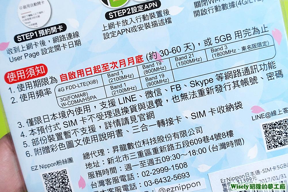 EZ Nippon日本通5G上網卡使用須知