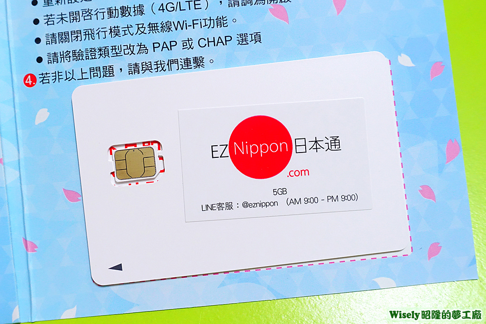 EZ Nippon日本通5G上網卡