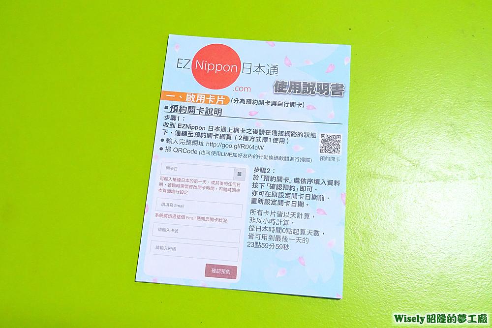 EZ Nippon日本通5G上網卡使用說明書