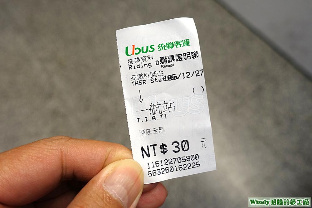 統聯客運(高鐵桃園站→一航站)