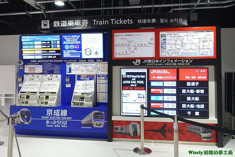 京成線自動售票機