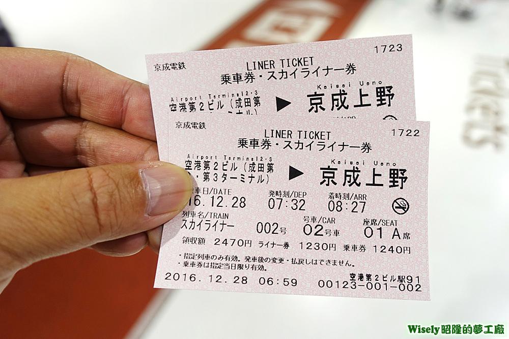 SkyLiner車票(空港第二航站→京成上野)
