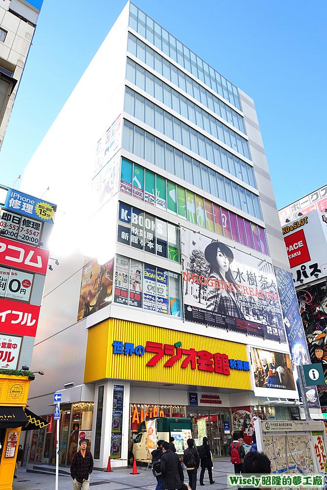 世界のラジオ會館(秋葉原)大樓